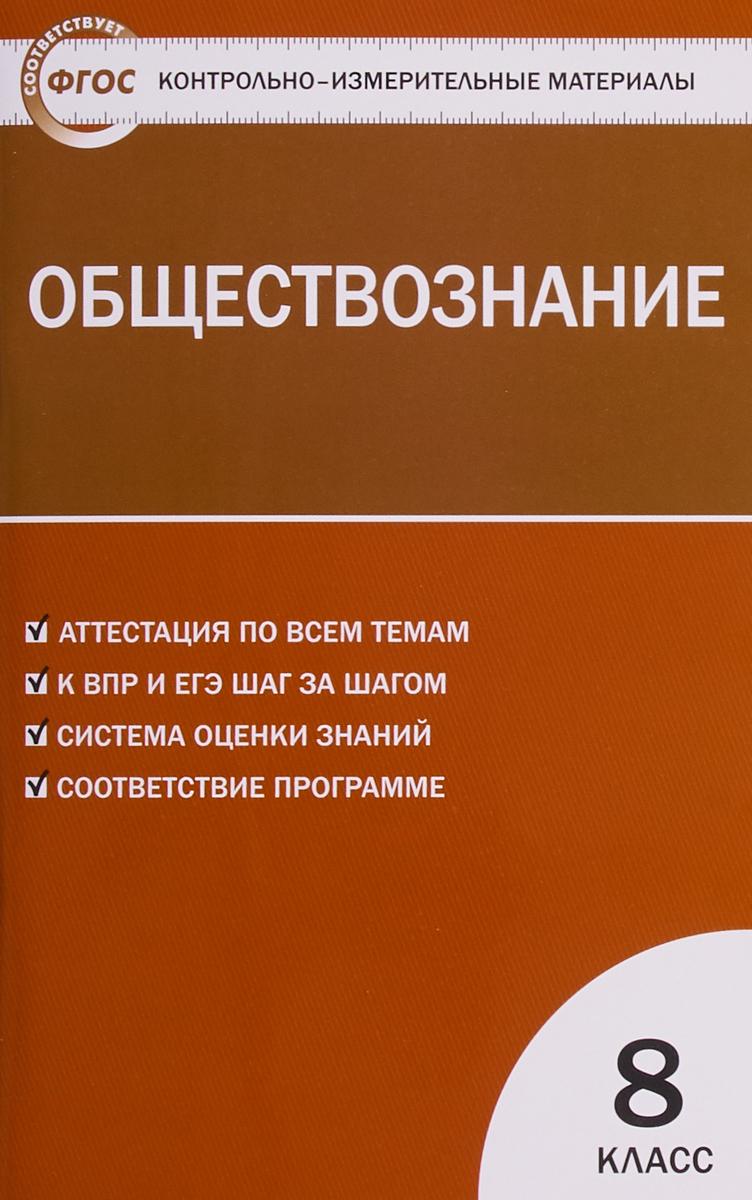 А. В. Поздеев Обществознание. 8 класс. ФГОС