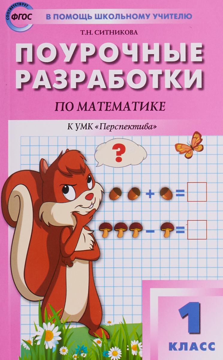 Т. Н. Ситникова Математика. 1 класс. Поурочные разработки. К УМК Г. В. Дорофеева