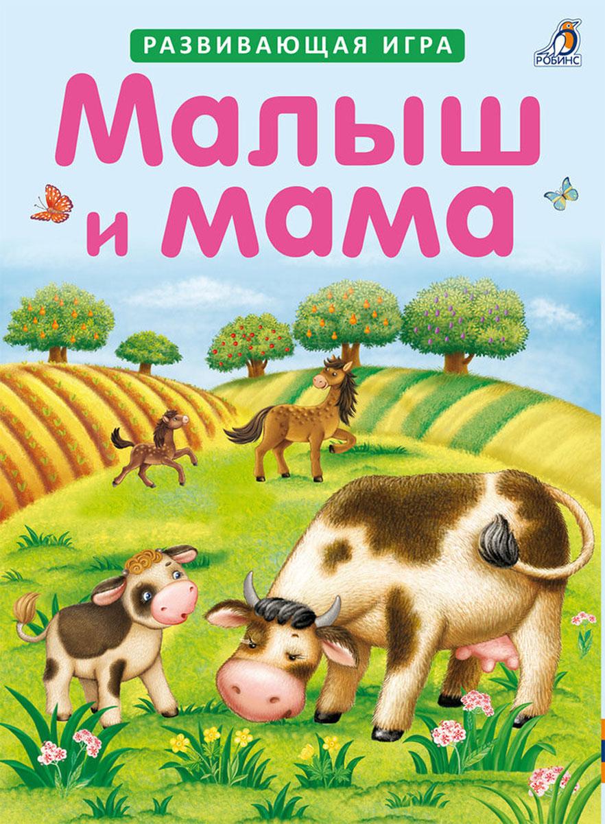 купить Робинс Пазлы Малыш и мама по цене 276 рублей