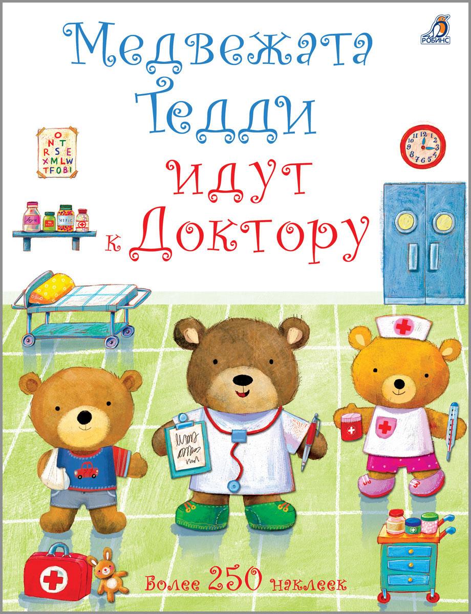 Фелисити Брукс Медвежата Тедди идут к Доктору (+ наклейки) цена