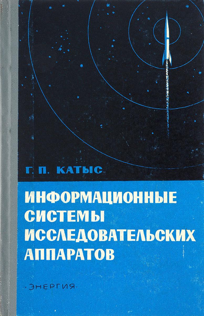Катыс Г.П. Информационные системы исследовательских аппаратов информационные системы и технологии