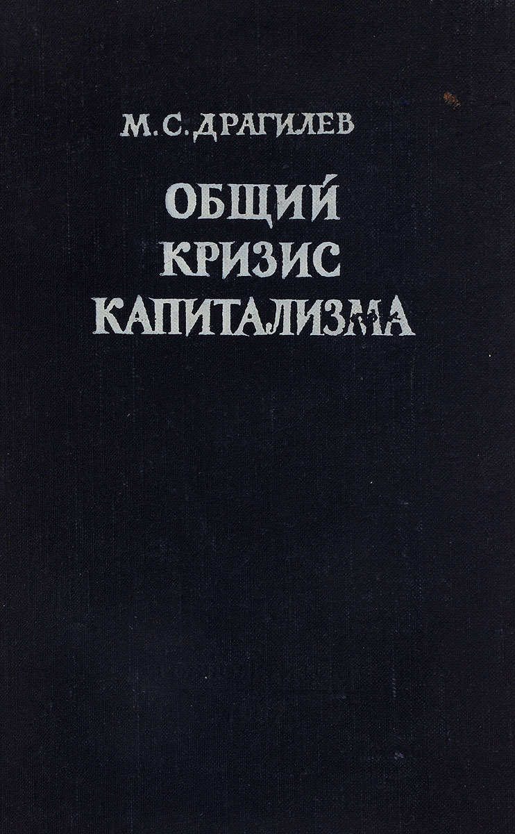 М.С. Драгилев Общий кризис капитализма