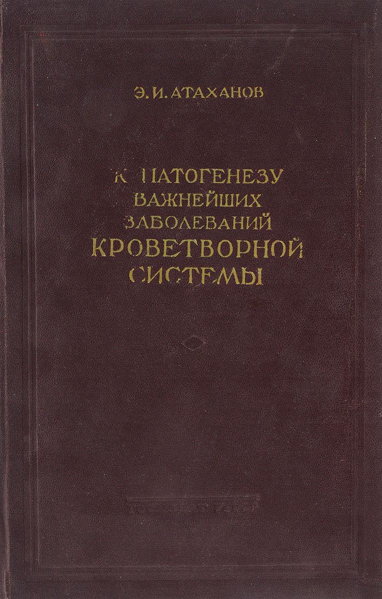 Э.И. Атаханов К патогенезу важнейших заболеваний кроветворной системы