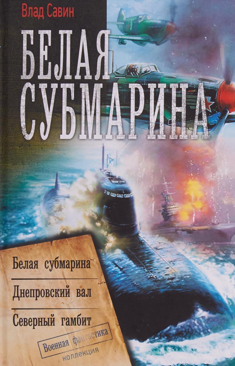 Влад Савин Белая субмарина