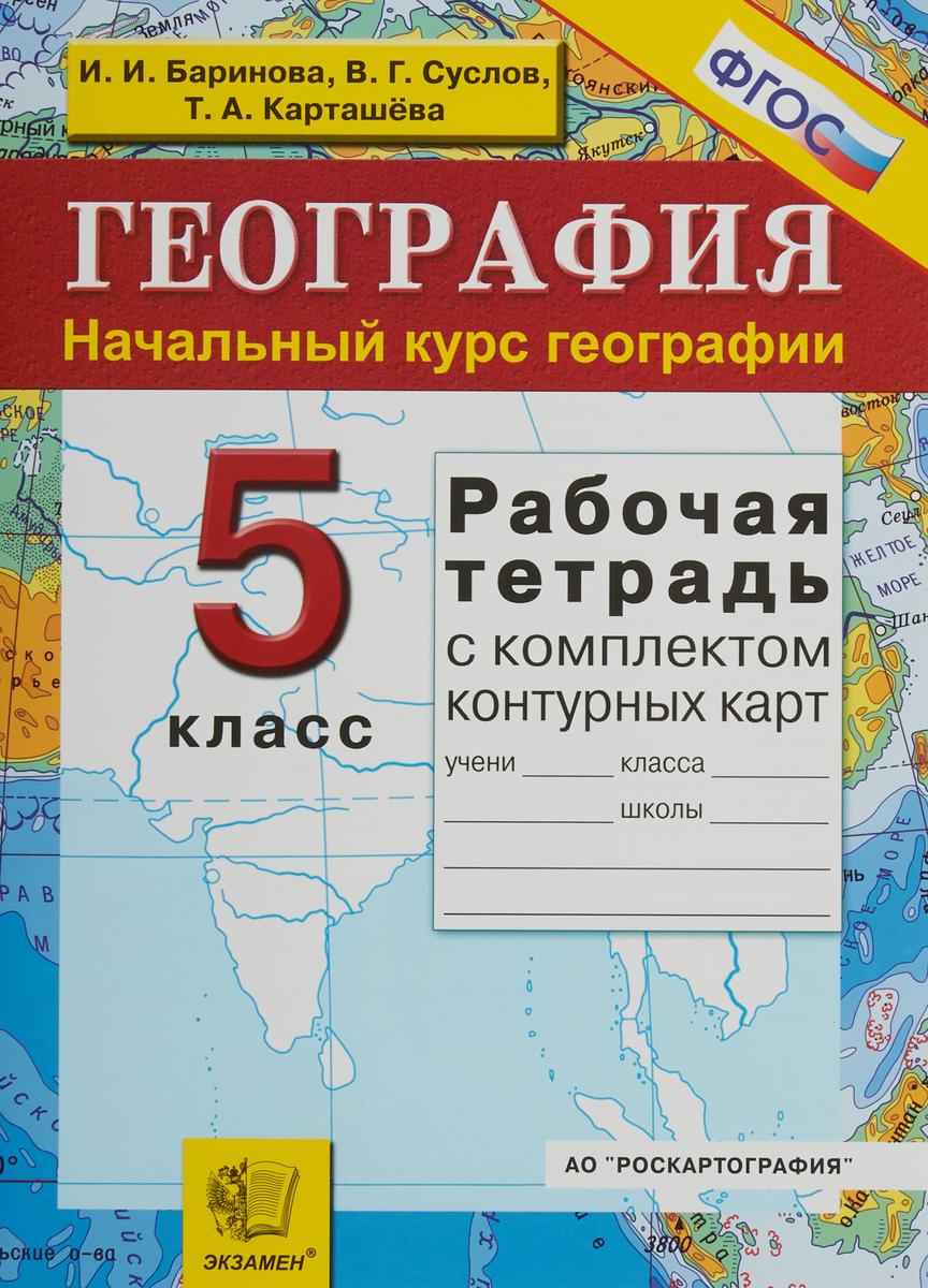 И. И. Баринова, В. Г. Суслов, Т. А. Карташёва География. Начальный курс. 5 класс. Рабочая тетрадь с комплектом контурных карт