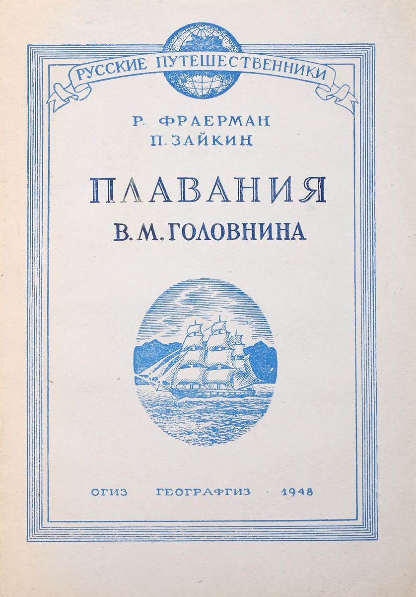 Р.Фраерман Плавание В.М.Головина