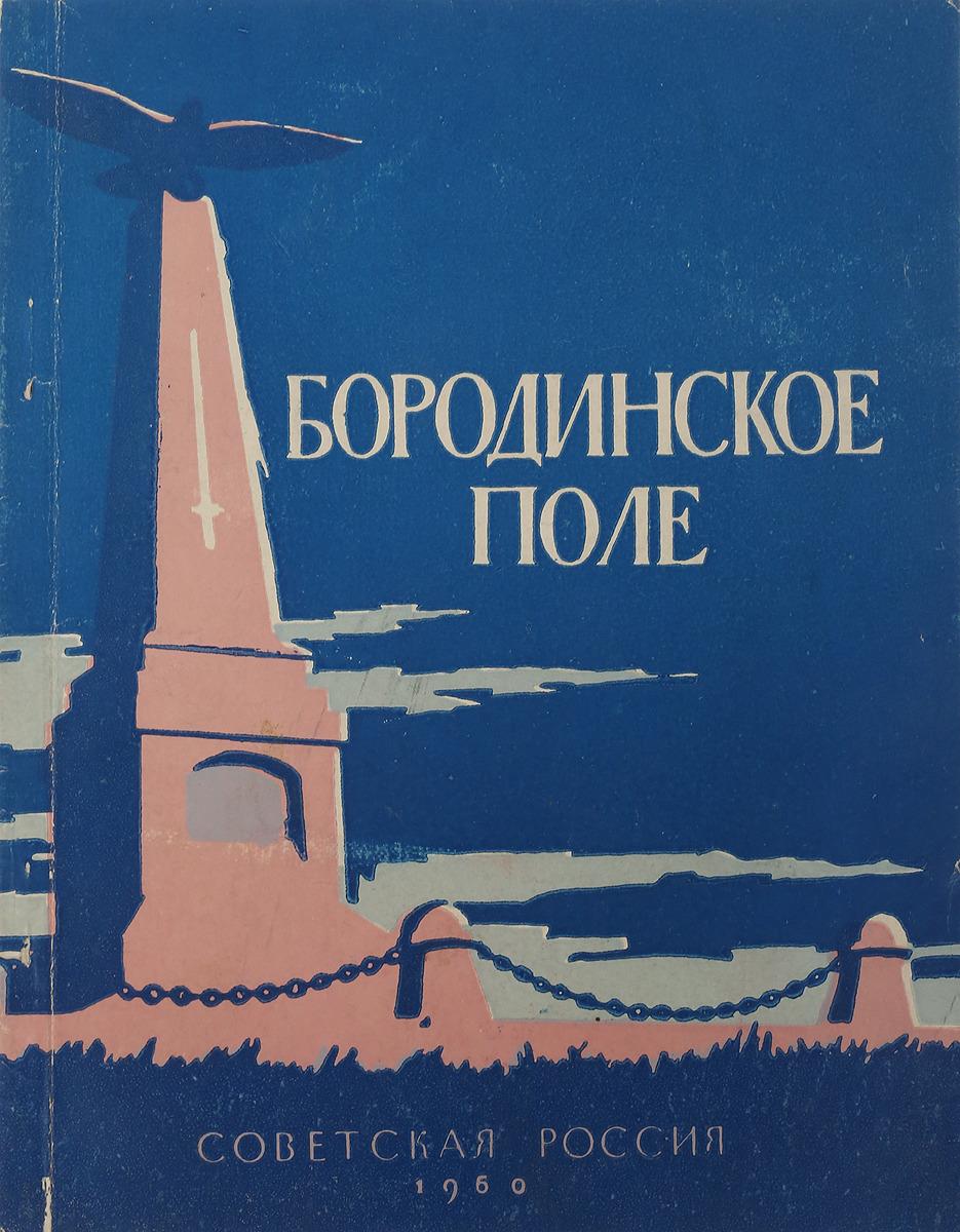 Л.П.Богданов Бородинское поле иван шевцов бородинское поле