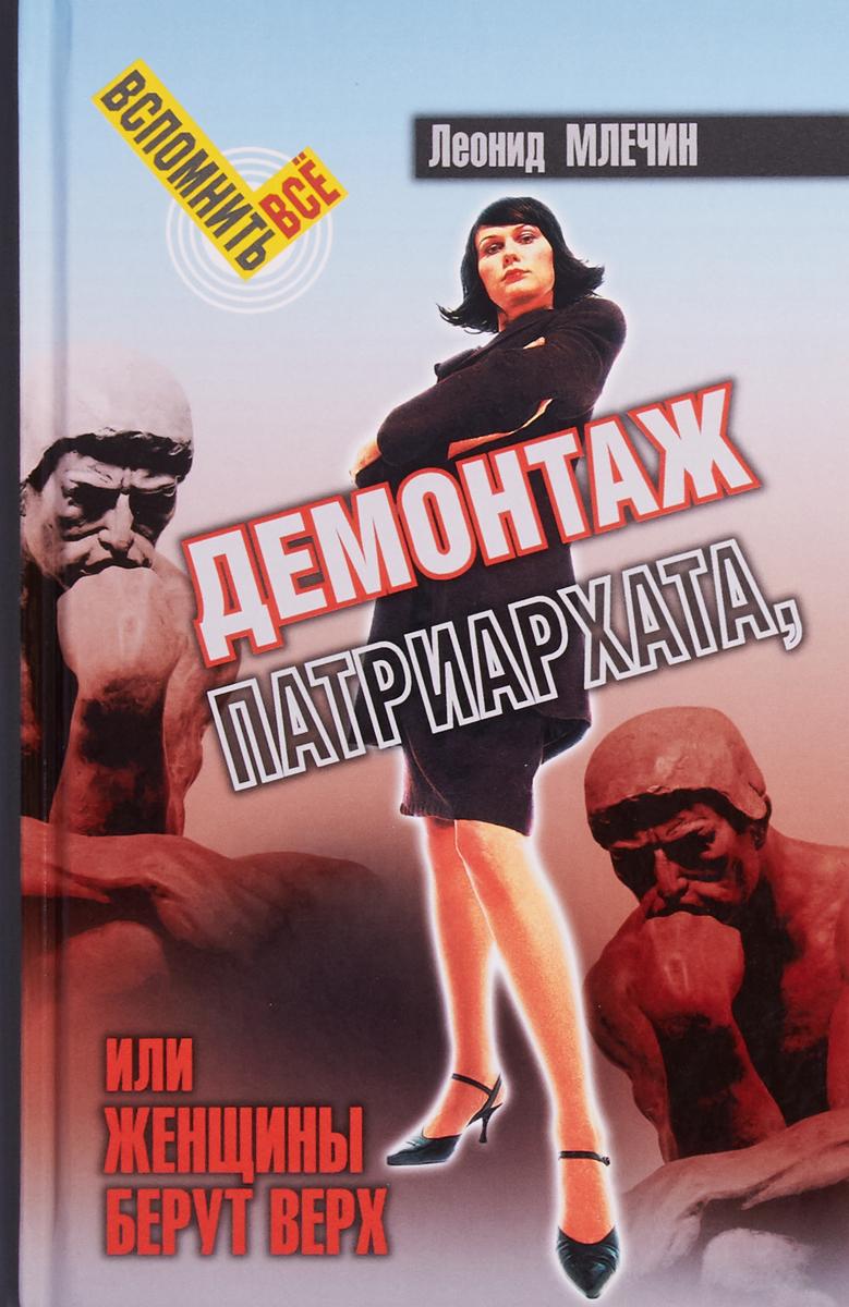 Леонид Млечин Демонтаж патриархата, или Женщины берут верх