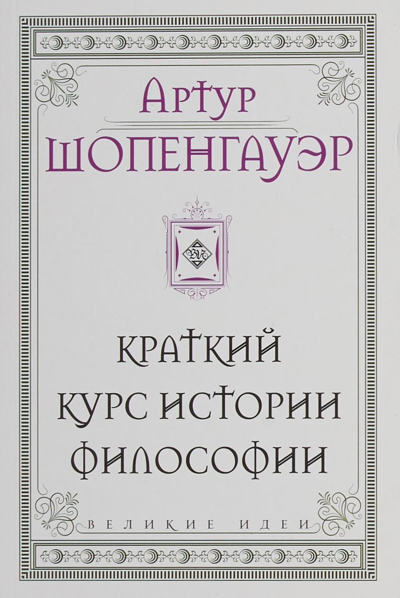 Артур Шопенгауэр Краткий курс истории философии