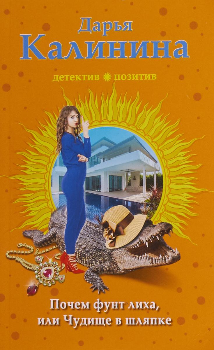 Дарья Калинина Почем фунт лиха, или Чудище в шляпке