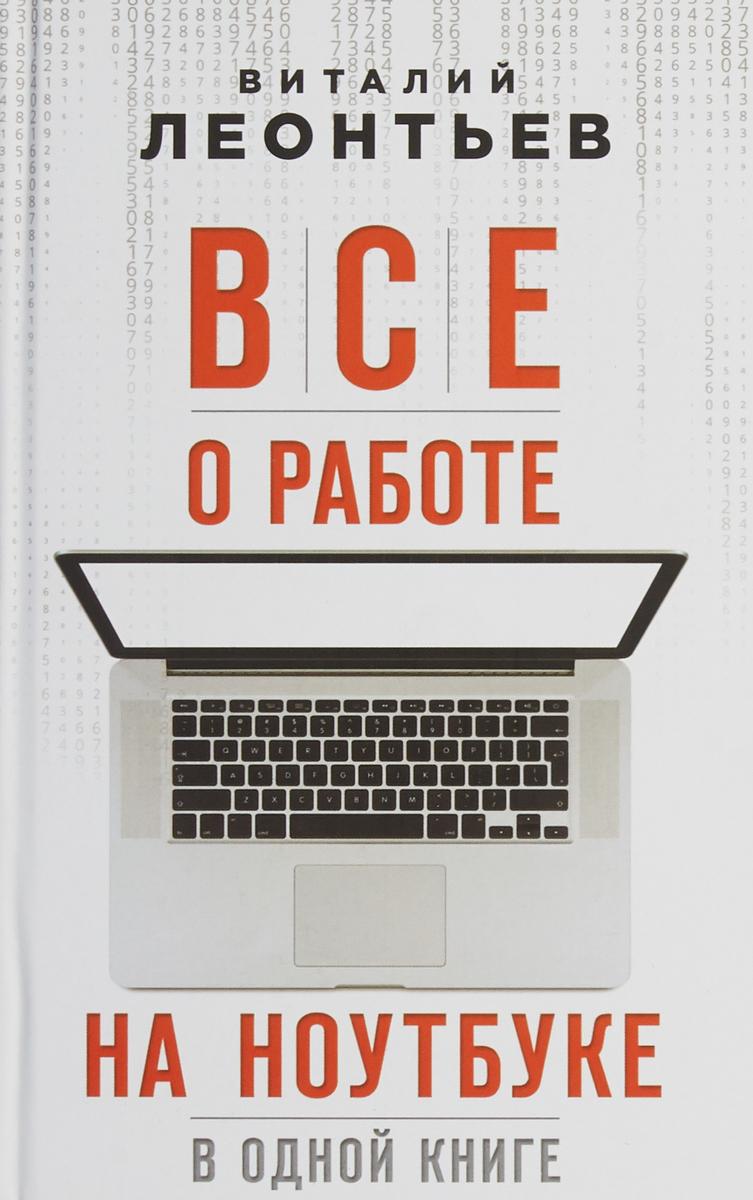 В. П. Леонтьев Все о работе на ноутбуке в одной книге виктор гольцман работа на ноутбуке начали