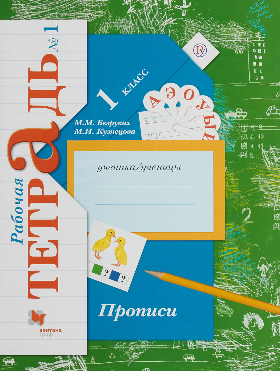 М. М. Безруких, М. И. Кузнецова Прописи. 1класс. Рабочая тетрадь №1 цены онлайн