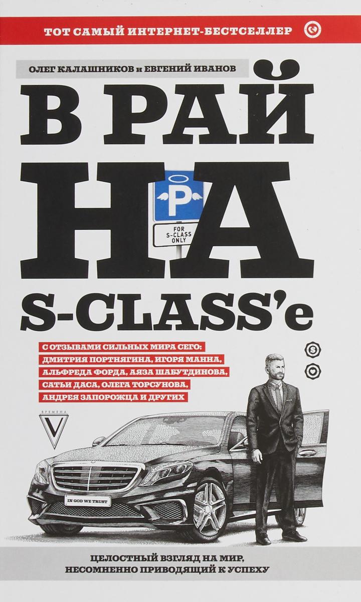 В рай на S-class`е