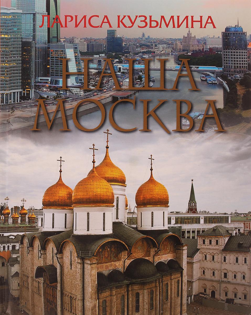 Лариса Кузьмина Наша Москва (без CD-ROM) words work individual user cd rom