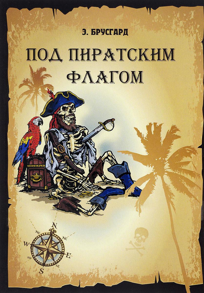 Брусгард Э. Под пиратским флагом