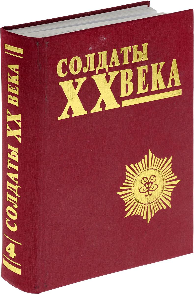 Солдаты XX века. Выпуск 4. Том 1