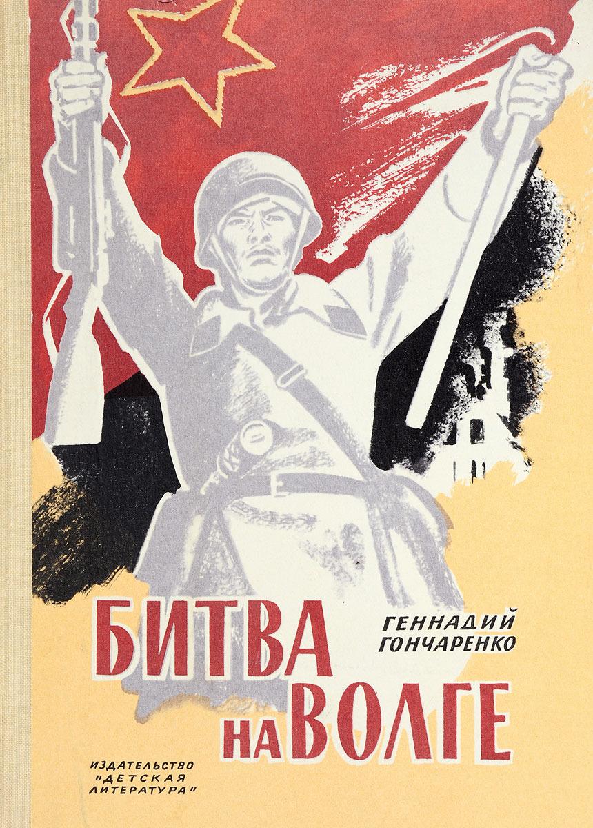 Фото - Геннадий Гончаренко Битва на Волге детская литература