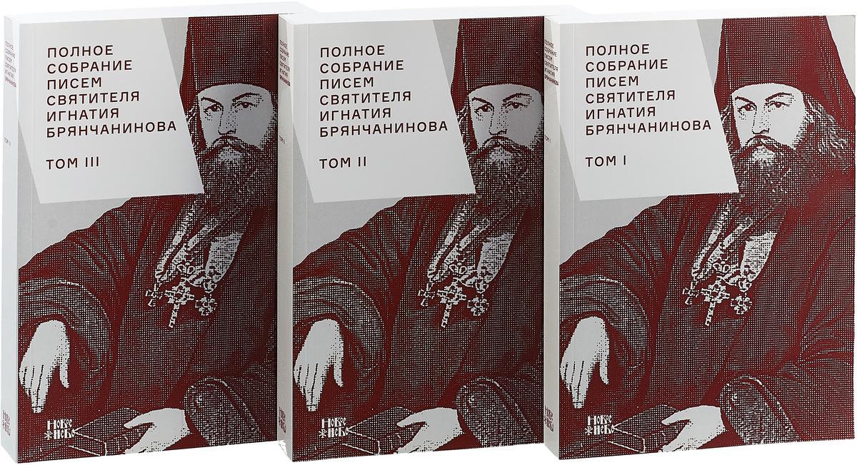 Полное собрание писем святителя Игнатия Брянчанинова (комплект из 3 книг) (8921)