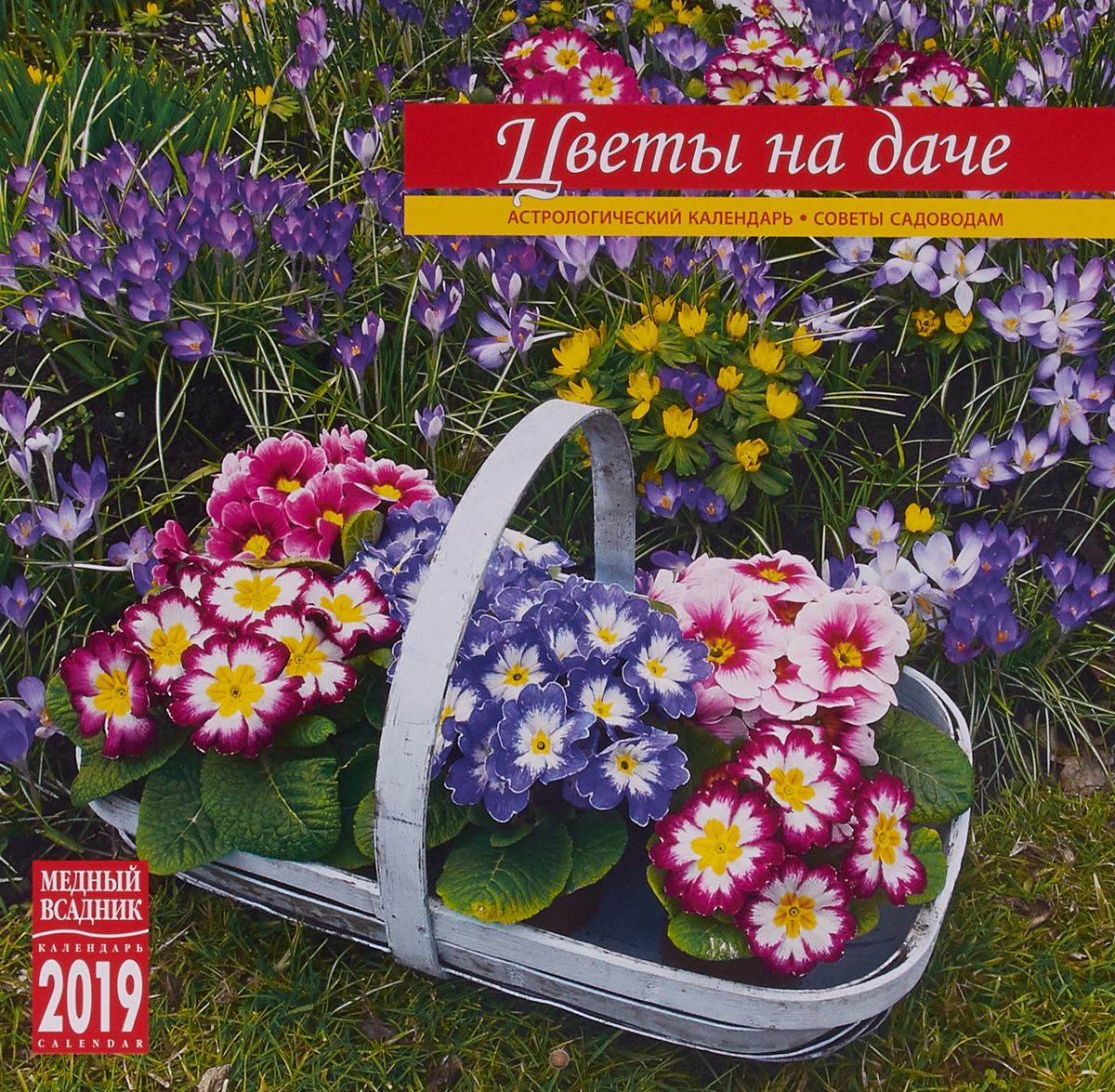 купить Календарь на скрепке на 2019 год. Цветы на даче по цене 187 рублей