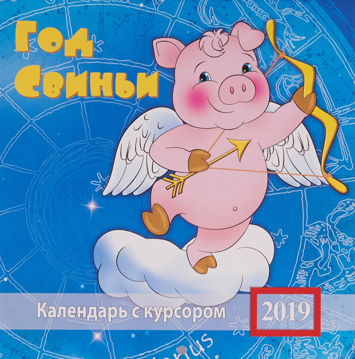 Календарь на скрепке с курсором на 2019 год. Год Свиньи гороскоп