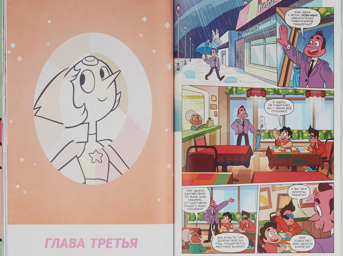Вселенная Стивена. Варп Тур Начинается новая эра комиксов по...