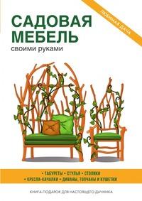 Садовая мебель своими руками садовая мебель joygarden