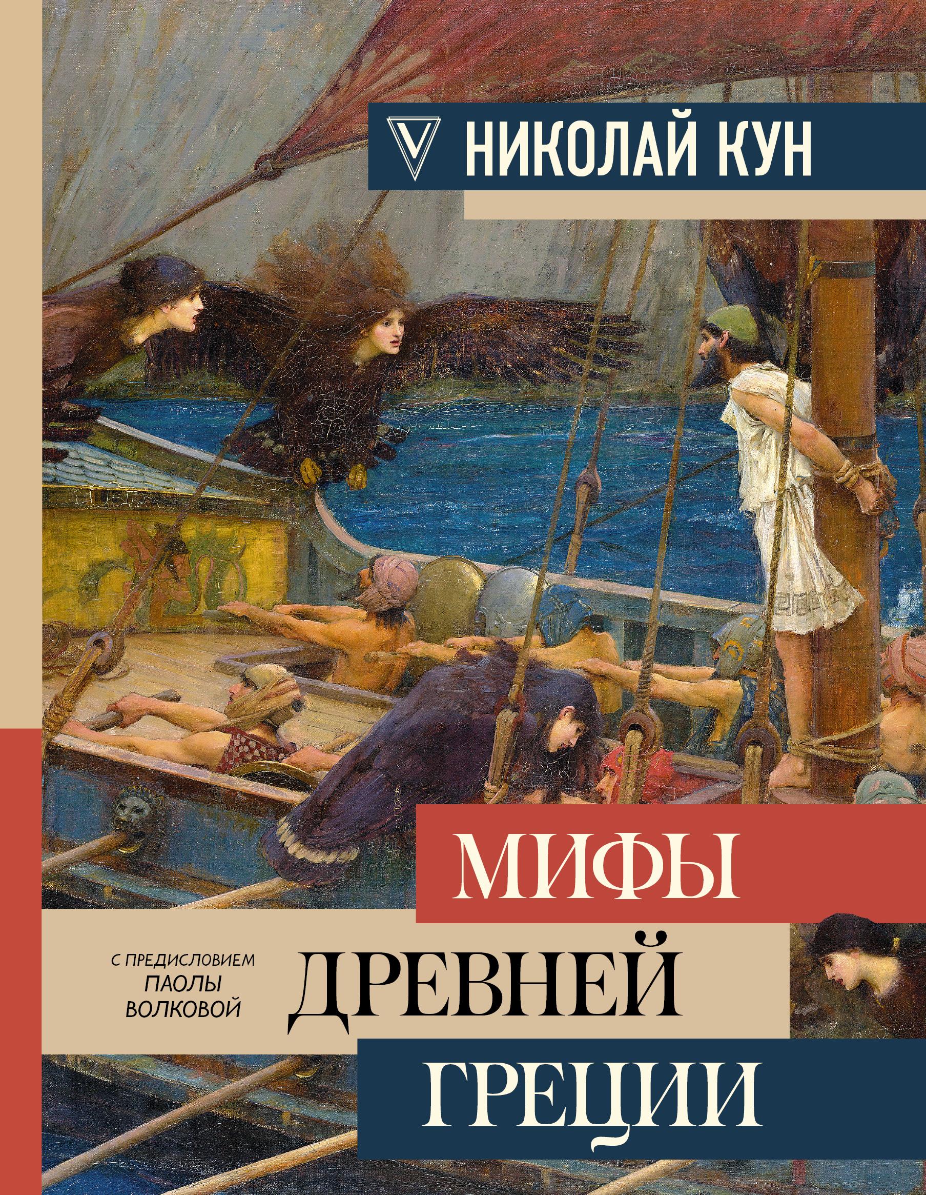 Н. А. Кун, П. Д. Волкова Мифы Древней Греции