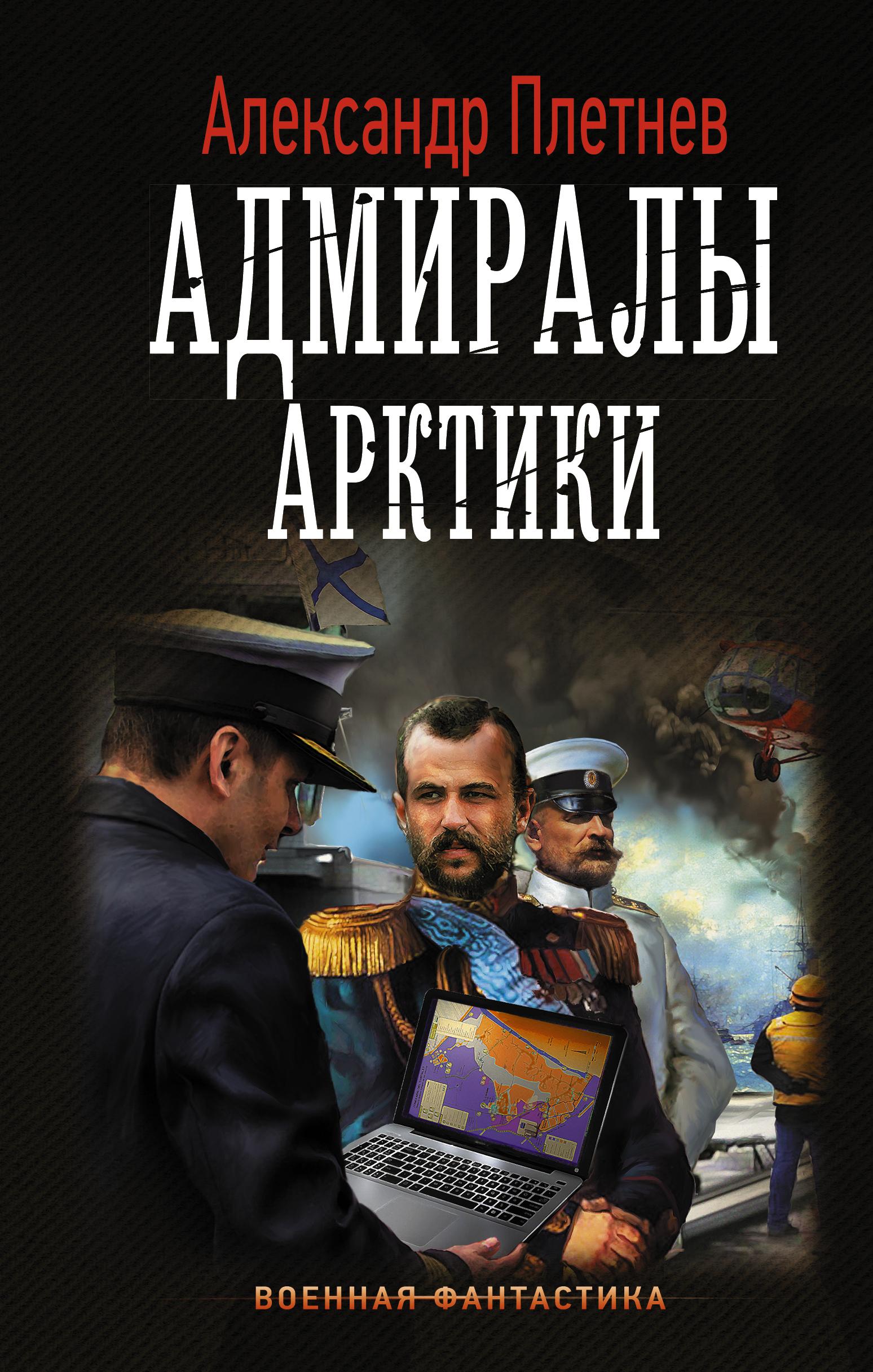 А. В. Плетнев Адмиралы Арктики