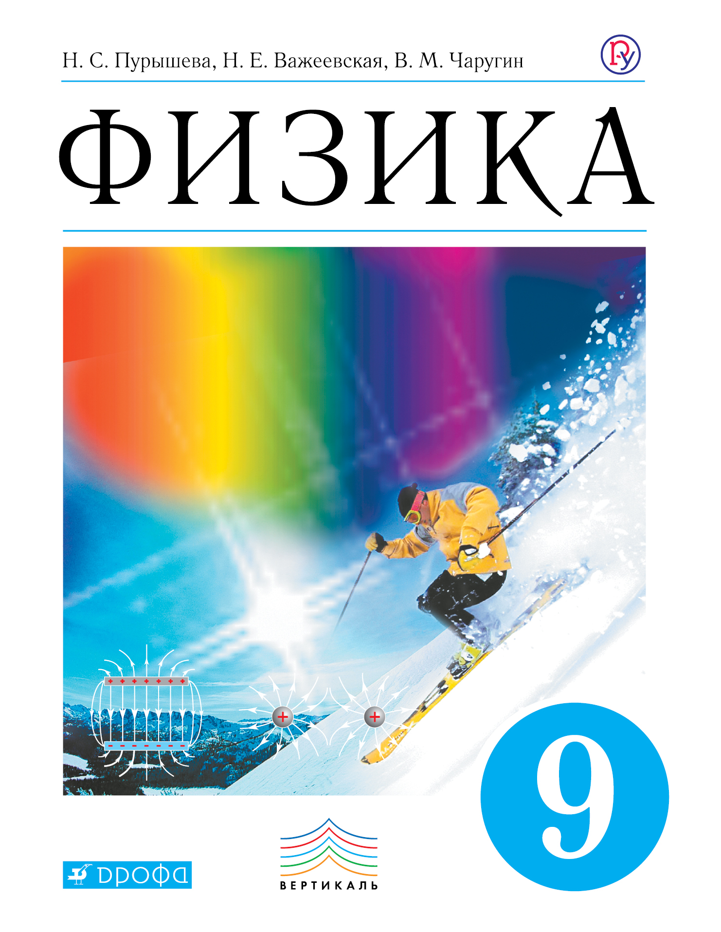 Н. С. Пурышева,Н. Е. Важеевская,В. М. Чаругин Физика. 9 класс. Учебник александр русаков физика колебания и волны