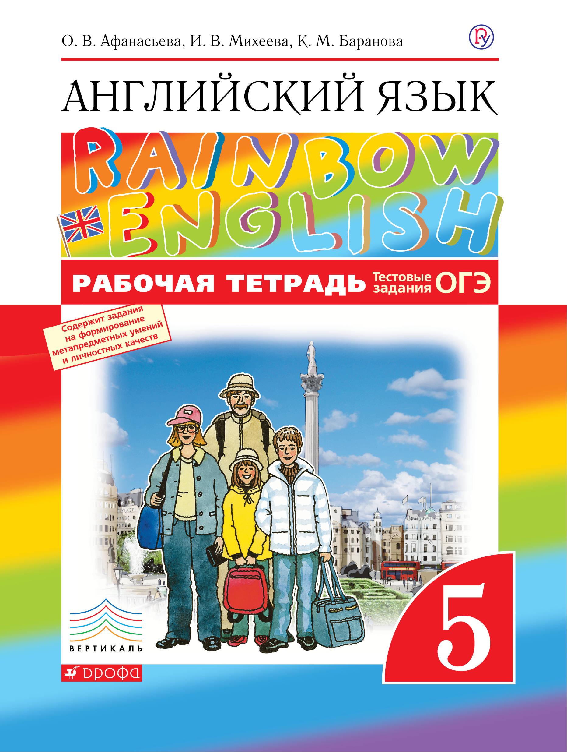 О. В. Афанасьева,И. В. Михеева,К. М. Баранова Английский язык. 5 класс. Рабочая тетрадь (с тестовыми заданиями ОГЭ)