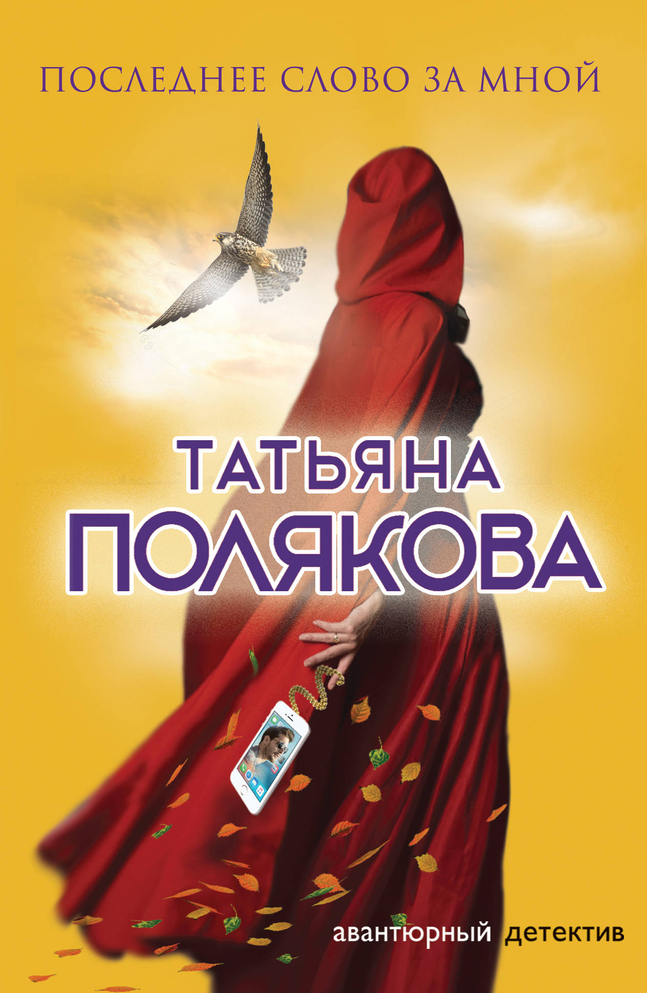 Т. В. Полякова Последнее слово за мной