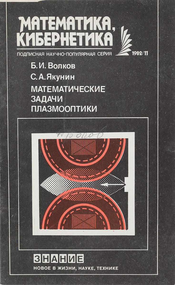 Волков Б.И., Якунин С.А Математические задачи плазмооптики к в брушлинский математические и вычислительные задачи магнитной газодинамики