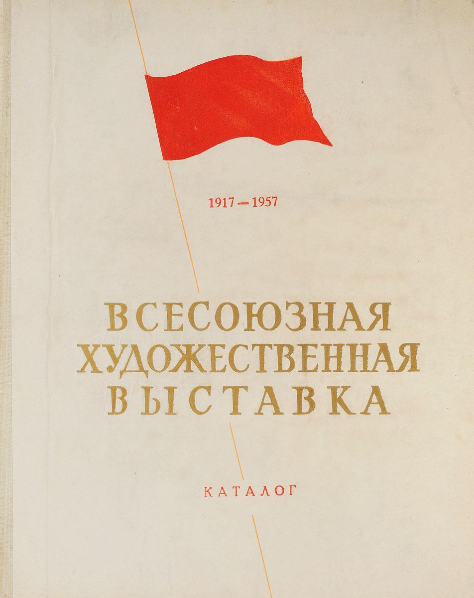 Всесоюзная художественная выставка. Каталог