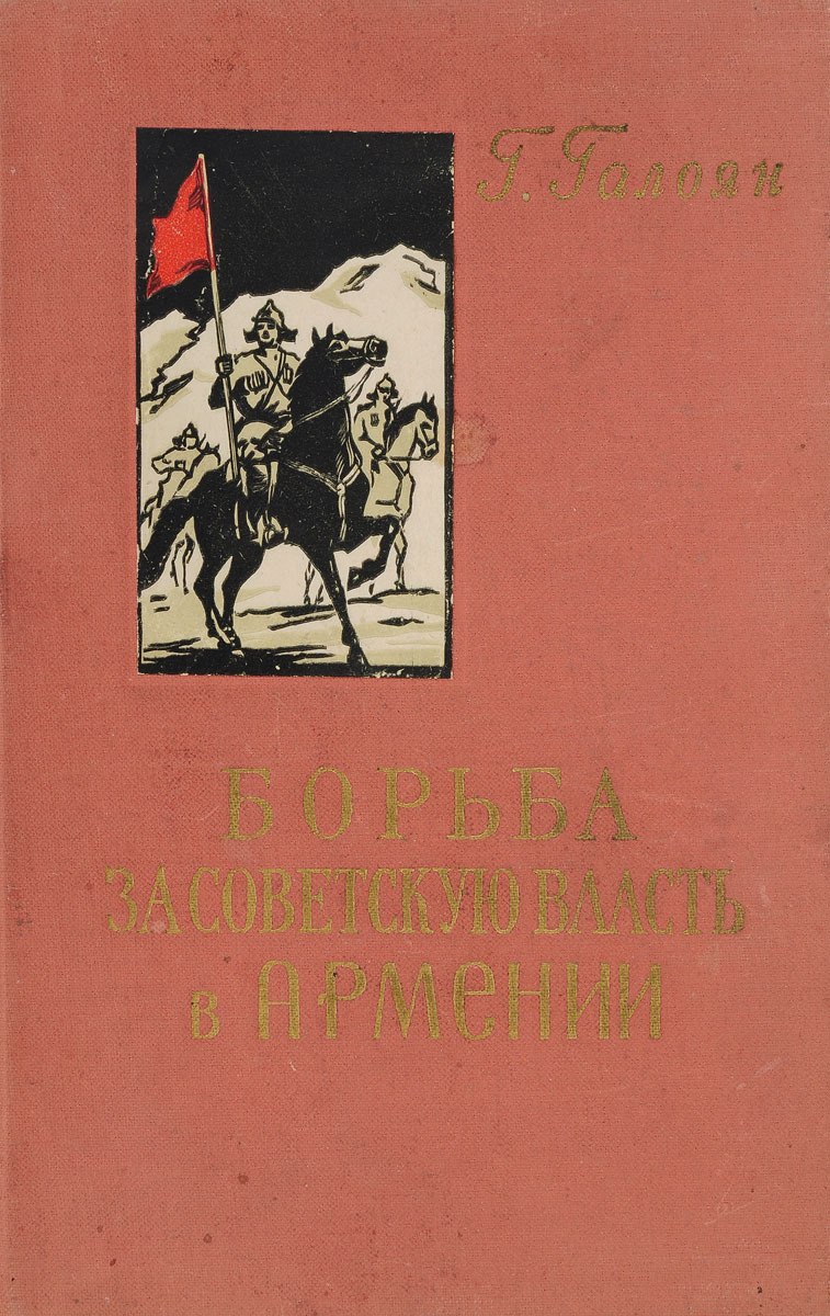 Галоян Г. Борьба за Советскую власть в Армении бушкович п петр великий борьба за власть 1671 1725