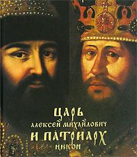 Царь Алексей Михайлович и патриарх Никон н ф каптерев патриарх никон и царь алексей михайлович