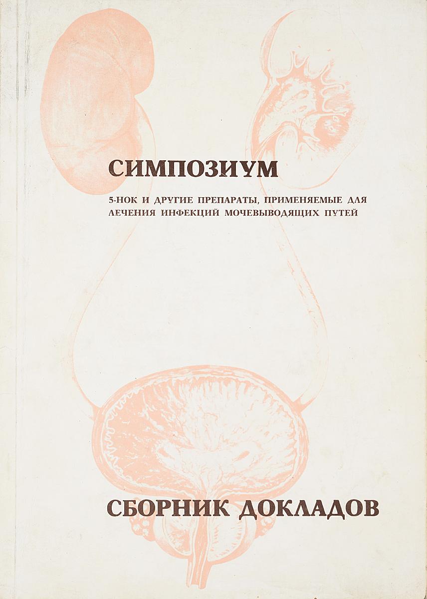 Симпозиум: 5-нок и другие препараты, применяемые для лечения инфекций мочевыводящих путей. Сборник докладов lek