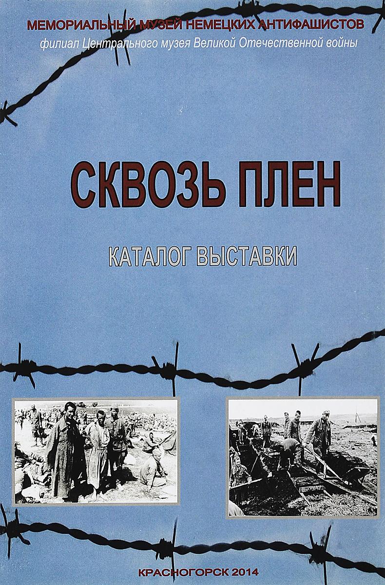 Л.В. Ярушина Сквозь плен. Каталог выставки