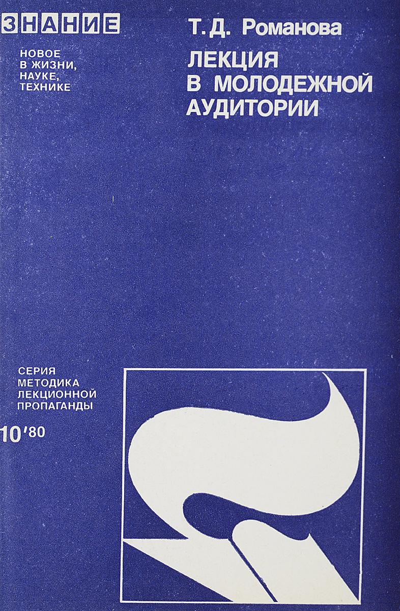 Т.Д.Романова Лекции в молодежной аудитории
