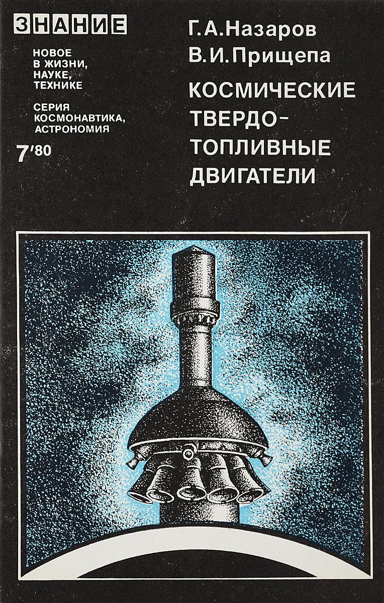 Г.А.Назаров Космичские твердо-топливные двигатели топливные добавки