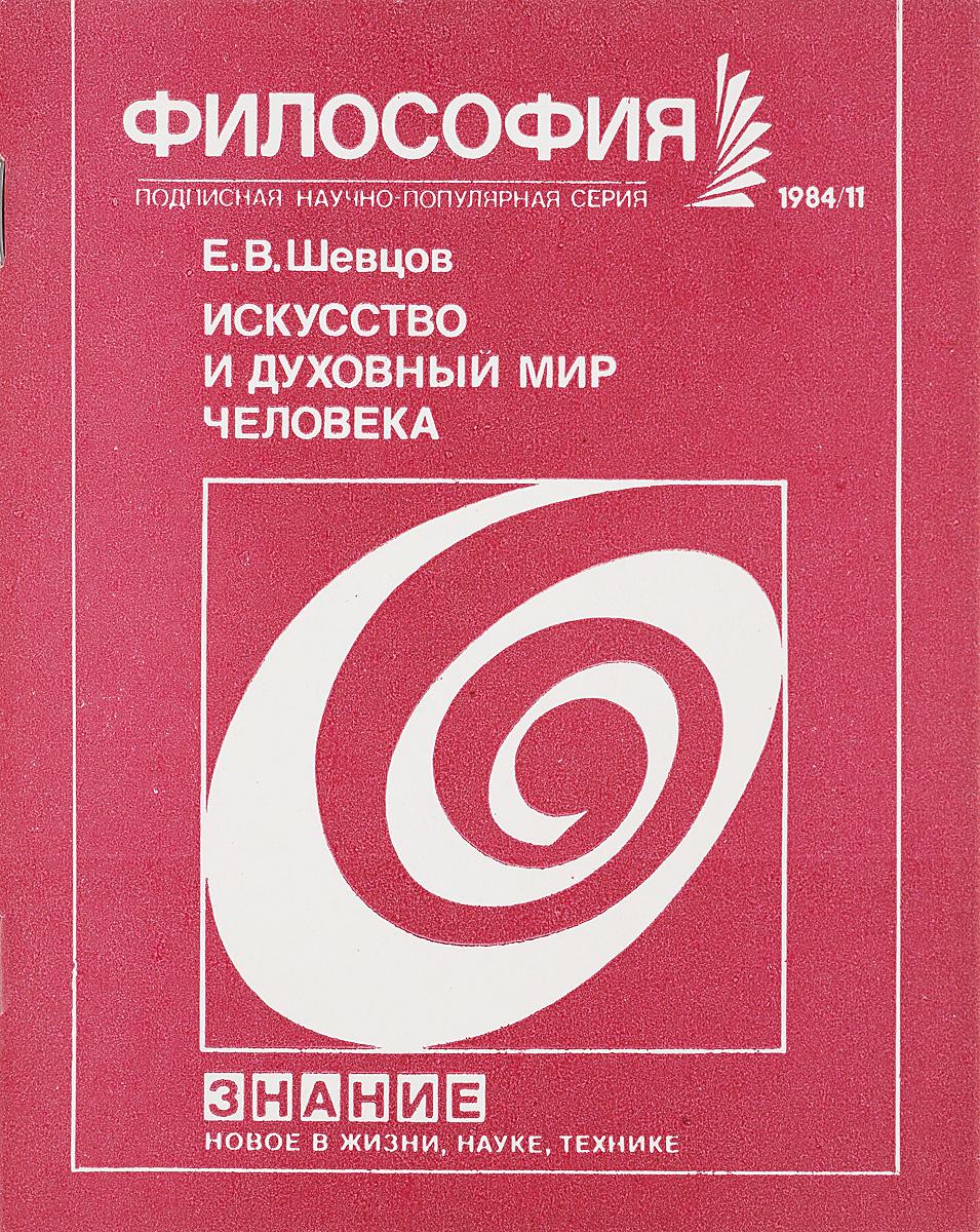 Е.В.Шевцов Искусство и духовный мир человека г дьяченко духовный мир