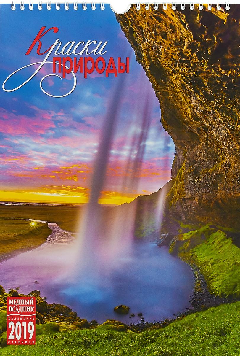 Календарь на спирали на 2019 год. Краски природы