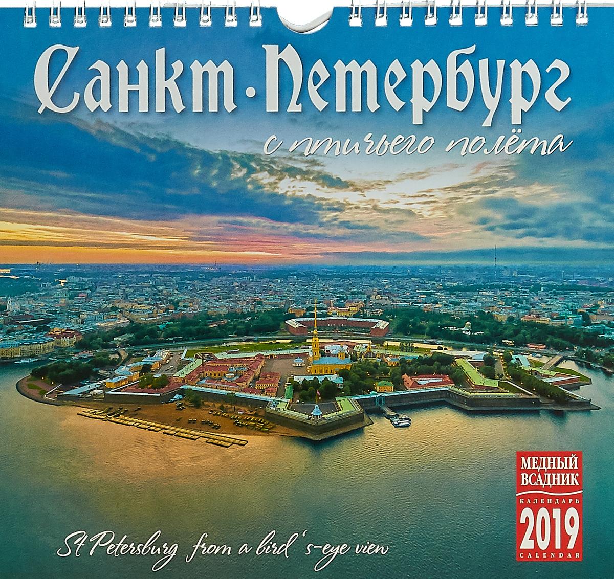 Календарь на спирали на 2019 год. Санкт-Петербург с птичего полета календарь на спирали на 2019 год стражи санкт петербурга