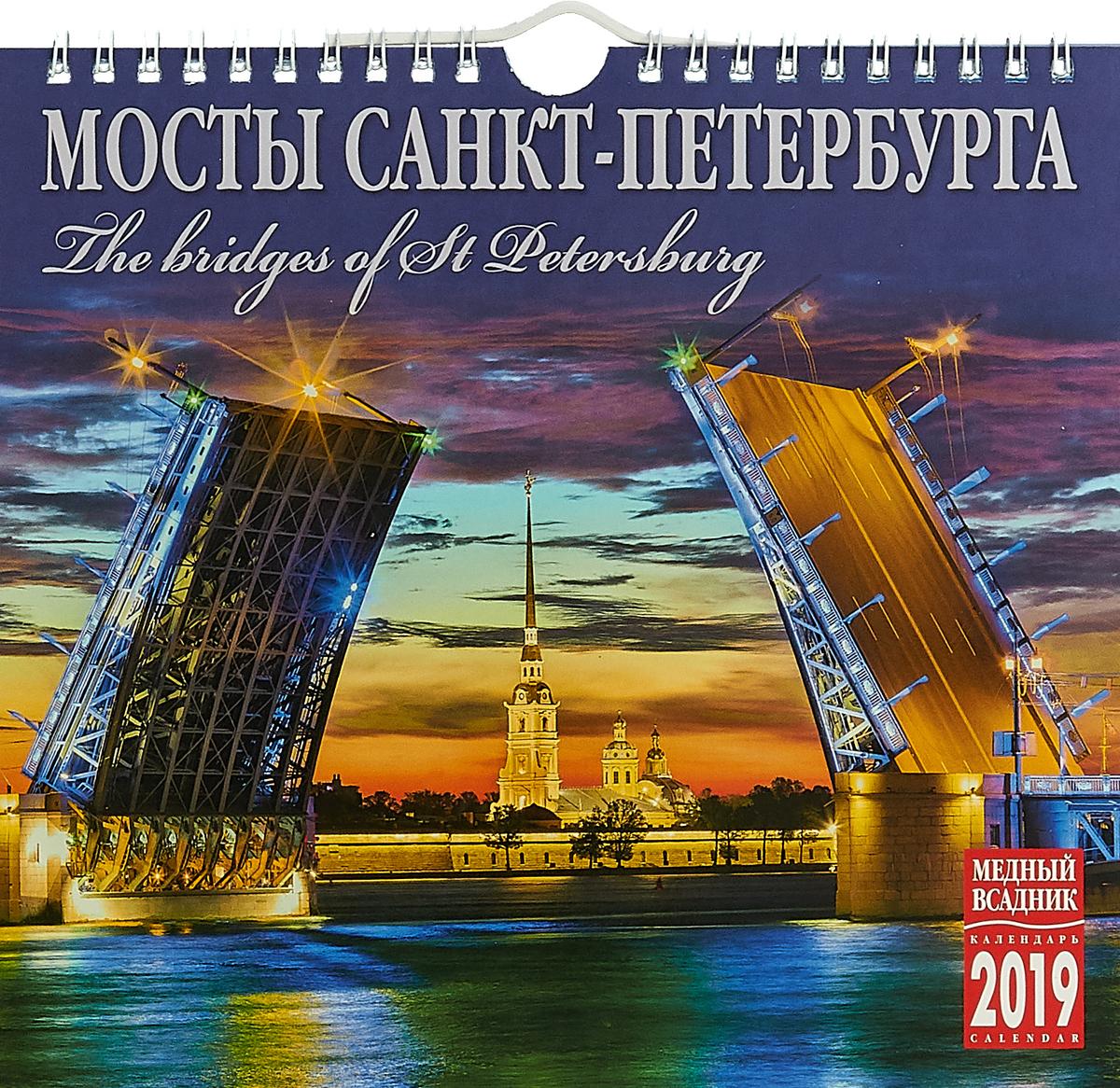 Календарь на спирали на 2019 год. Мосты Санкт-Петербурга календарь на спирали на 2019 год русь православная