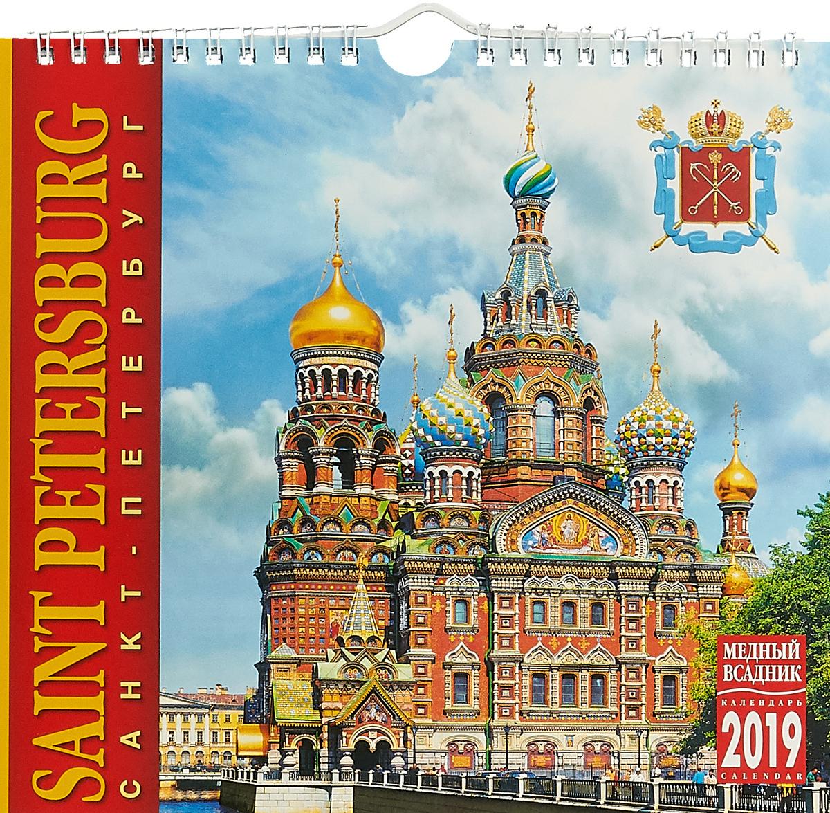 Календарь на спирали на 2019 год. Санкт-Петербург. Спас на Крови календарь 2018 на спирали венценосная семья