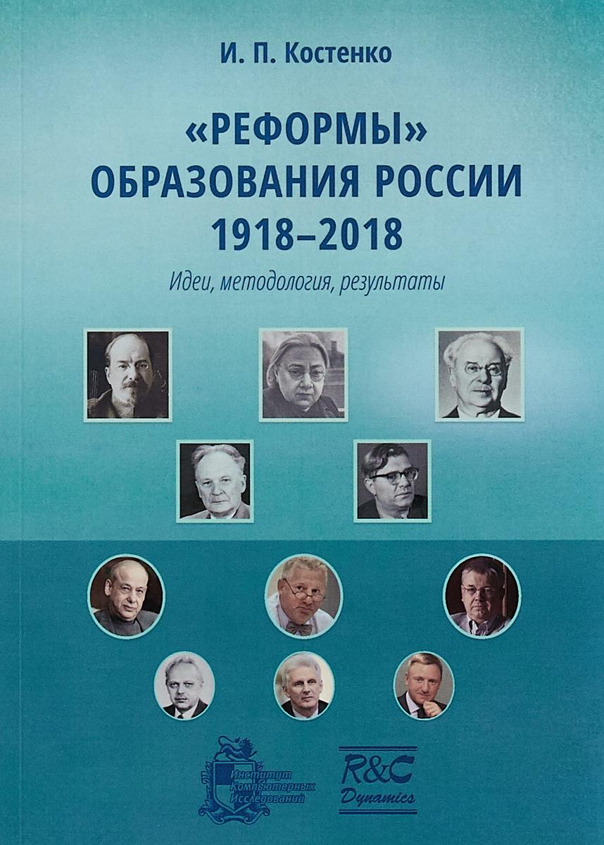 И. П. Костенко