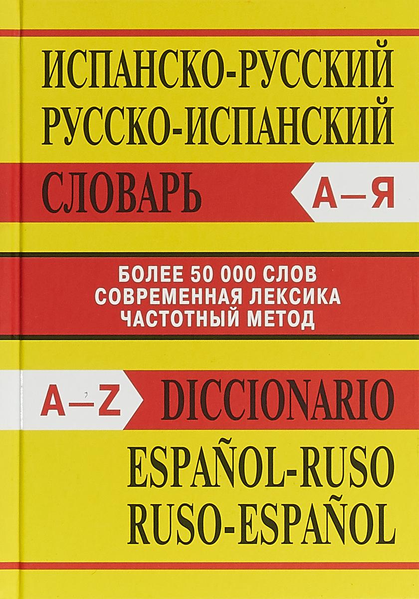 Испанско-русский. Русско-испанский словарь / Diccionario espanol-ruso ruso-espanol испанский язык для начинающих espanol комплект из 3 х книг