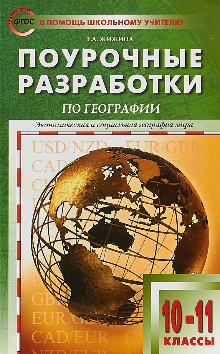 Е. А. Жижина География. 10-11 классы. Поурочные разработки
