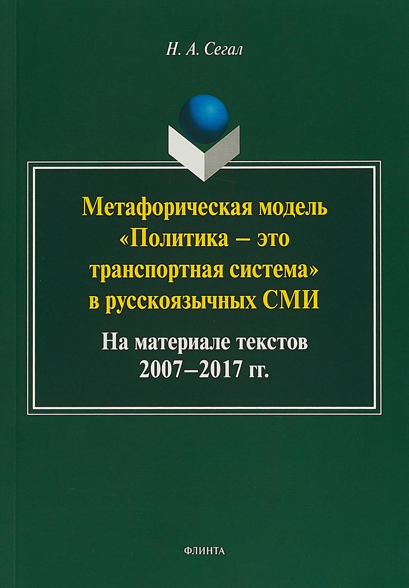 Н. А. Сегал Метафорическая модель