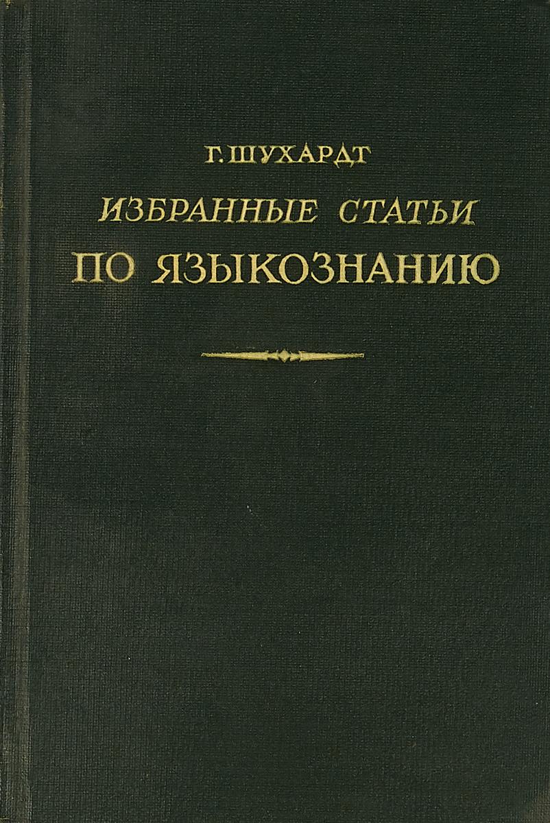 Г.Шухардт Избранные статьи по языкознанию недорого