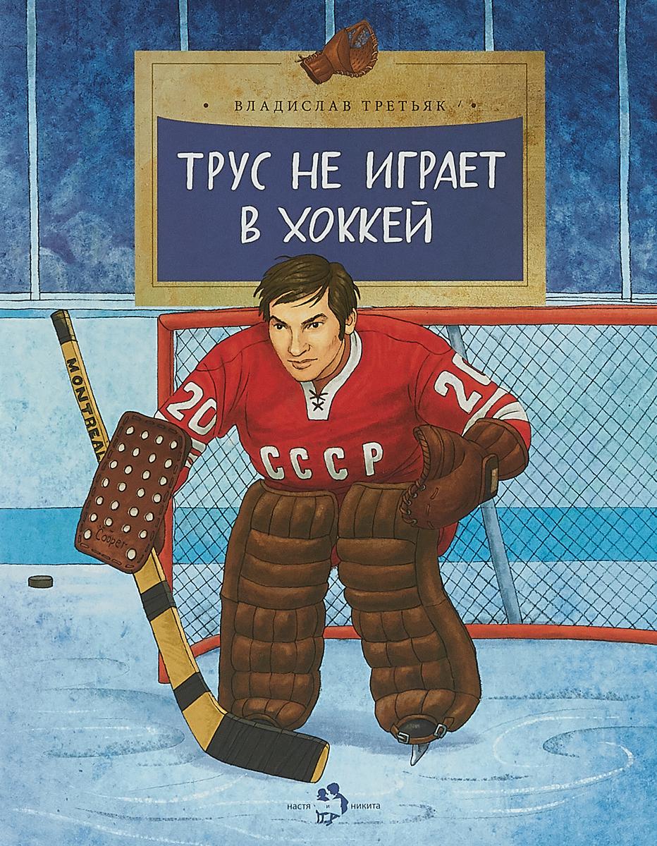 цена на В. Третьяк Трус не играет в хоккей